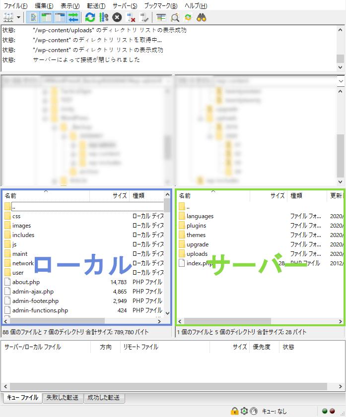 FileZilla 画面説明