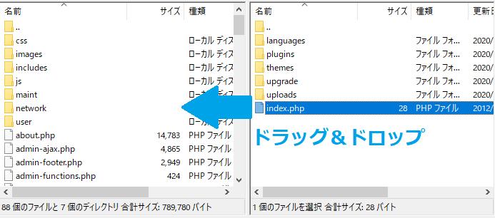 FileZilla ドラッグ&ドロップでダウンロード