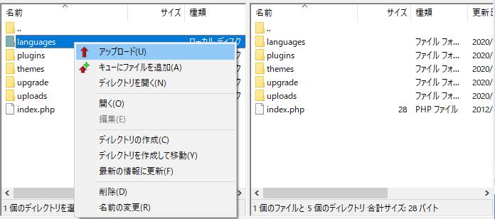 FileZilla 右クリックでアップロード
