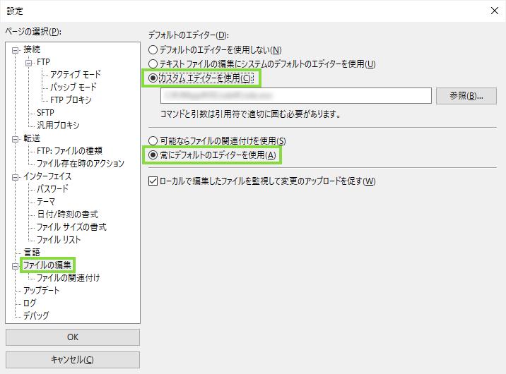 FileZilla エディターの変更