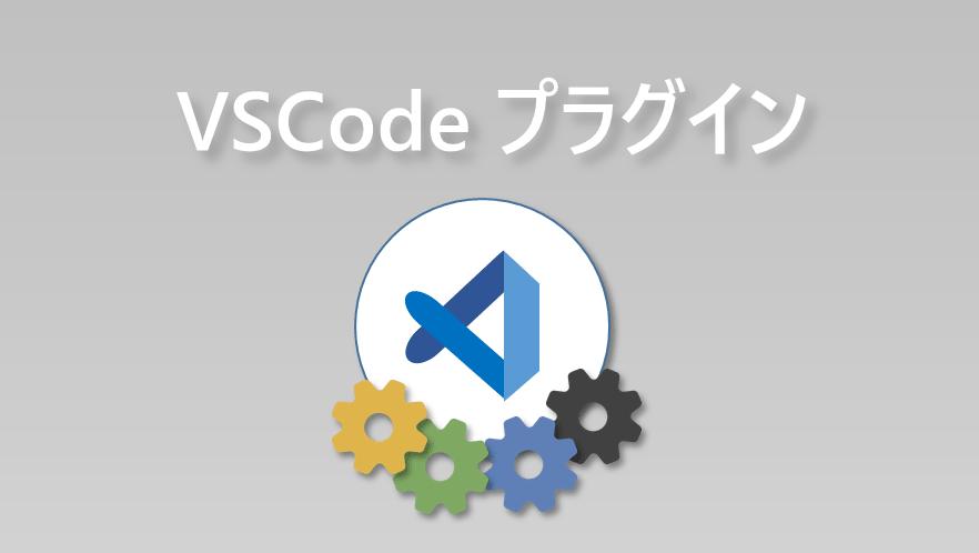 VSCodeでWordPressテーマを編集する際に便利なプラグイン