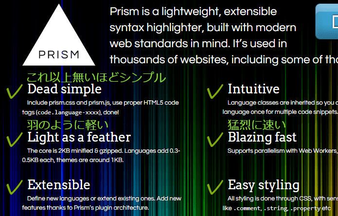 Prism:特徴