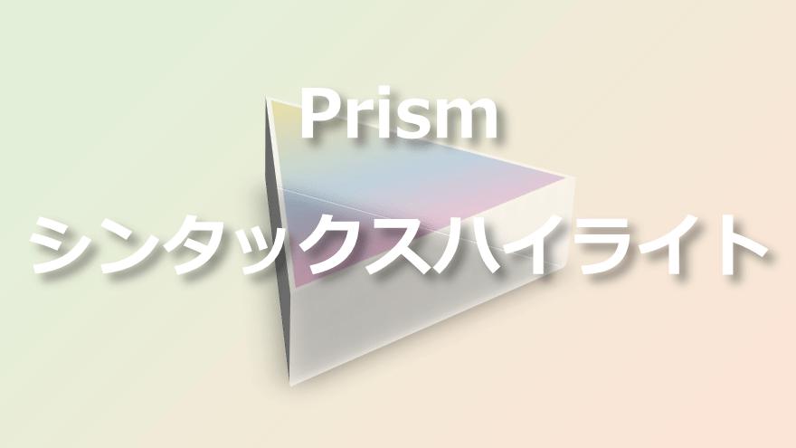 シンプルで高速なコード色分けスクリプト Prism.js が使いやすかった