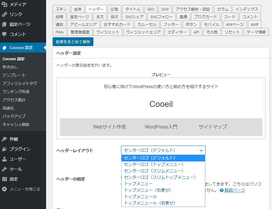 Cocoon:ヘッダーレイアウト編集