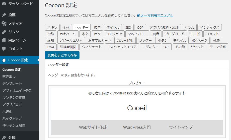 Cocoon:豊富な機能