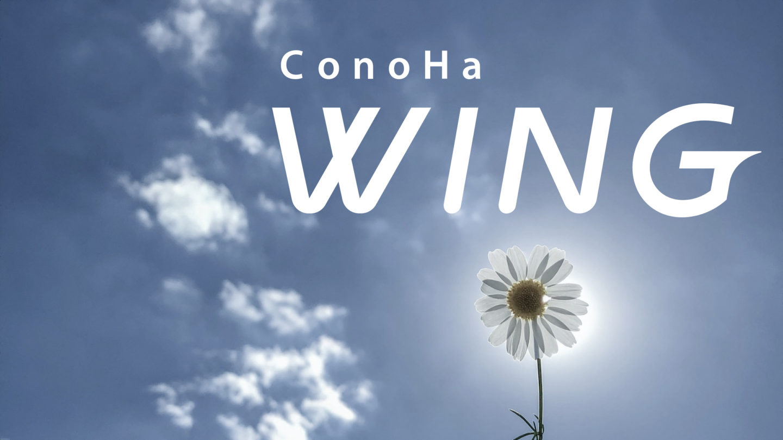 ConoHa WINGの評判は良いとは言えない。