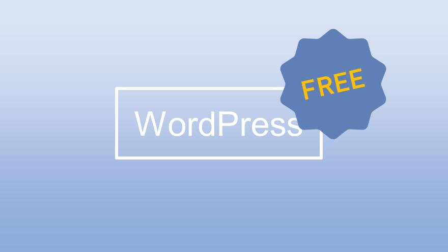 WordPressは無料で始められる?