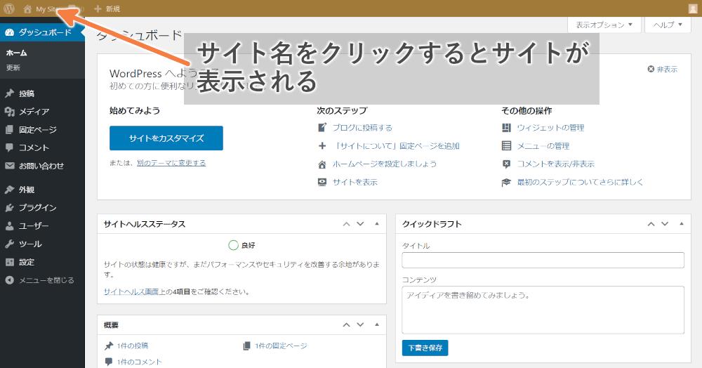 サイトを表示する:WordPress