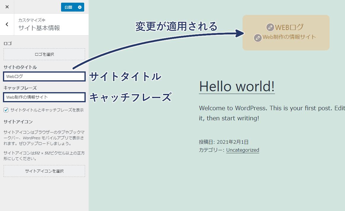 サイトタイトルを変更する:WordPress