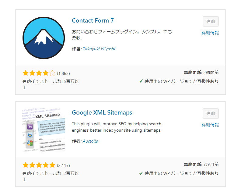 Contact form 7・Google XML Sitemaps