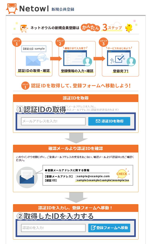 ネットオウル:メール認証