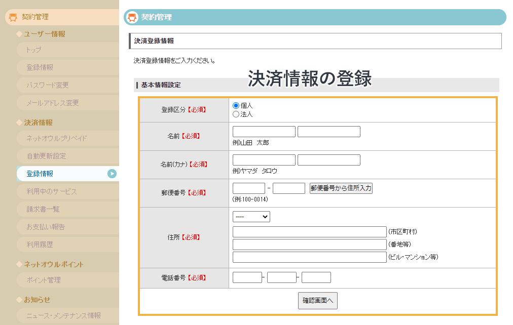 スタードメイン:決済情報の登録