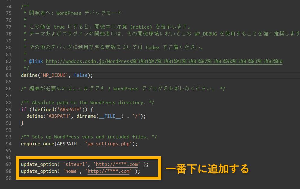 WordPressのサイトアドレスを修正する