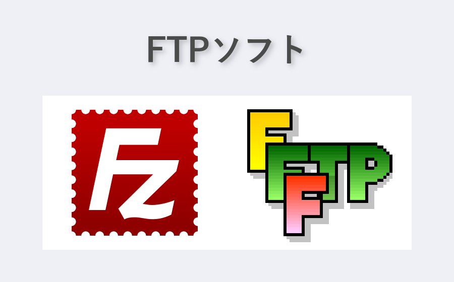 FileZillaとFFFTP