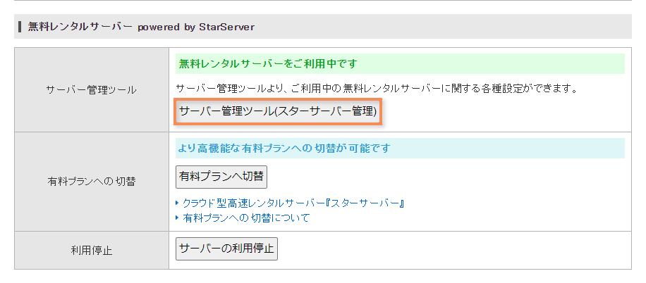 サーバー管理ツール(スターサーバー管理)