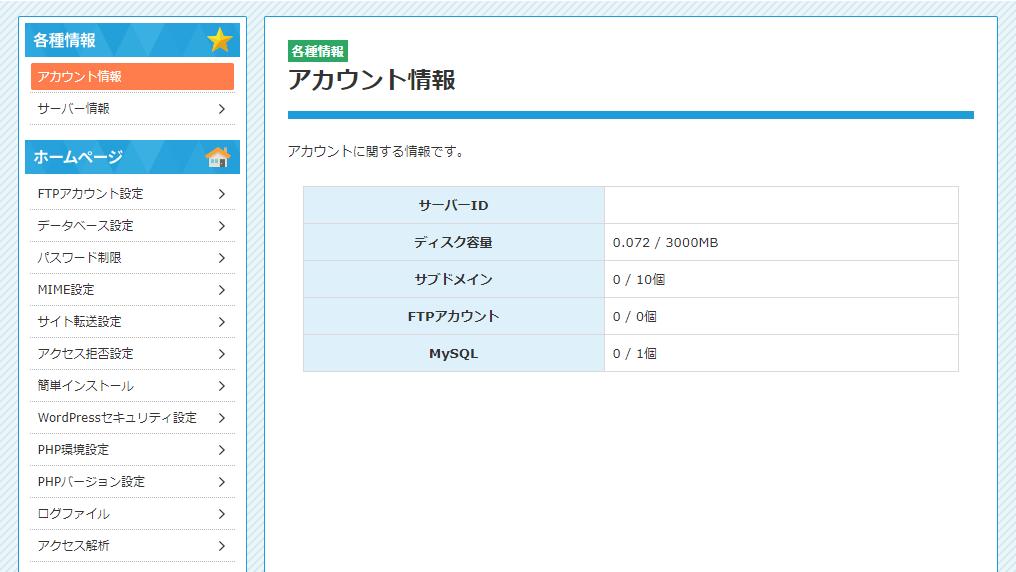 StarServerのサーバー管理ツール