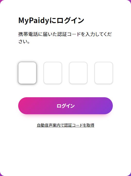 MyPaidy:認証コード入力