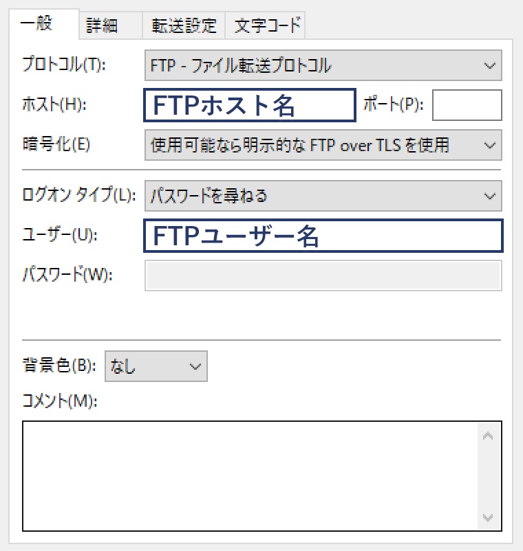 FileZillaでConoHa WINGにアクセスする