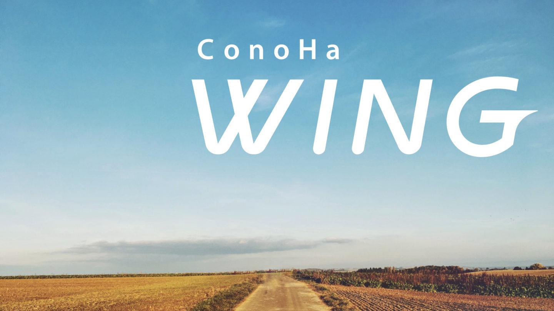ConoHa WINGのFTPを使ってサーバーのファイルを操作する