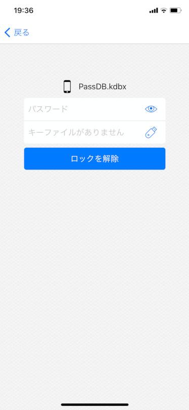 KeePassium:データベースへのログイン