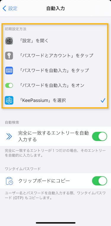 KeePassiumを有効にする