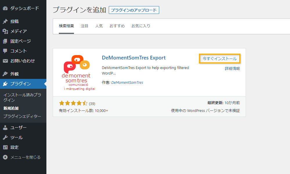DeMomentSomTres Exportのインストール