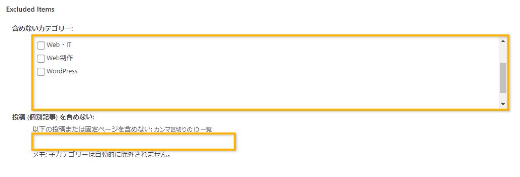 XML Sitemaps:除外する記事の設定