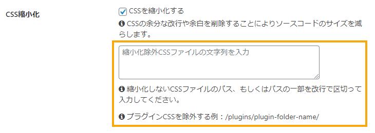 Cocoon:CSSの縮小化除外設定