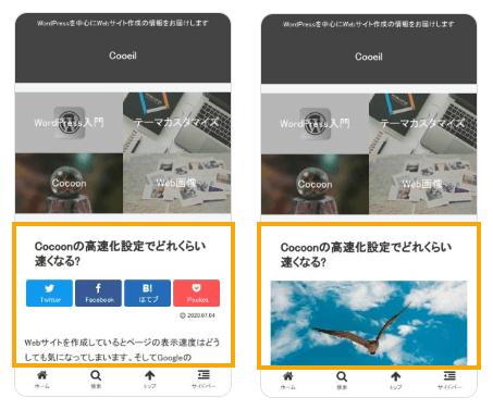モバイルのおけるアイキャッチ画像の有無の比較
