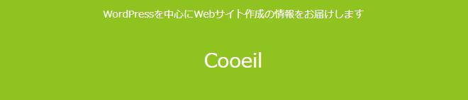 Cocoon:ヘッダーの色変更