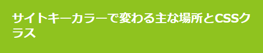 Cocoon:H2見出しの色変更