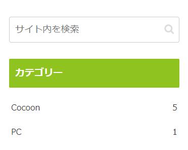 Cocoon:サイドバー内H3見出しの色変更