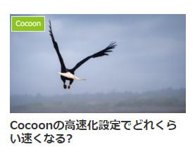 Cocoon:カテゴリーラベルの色変更