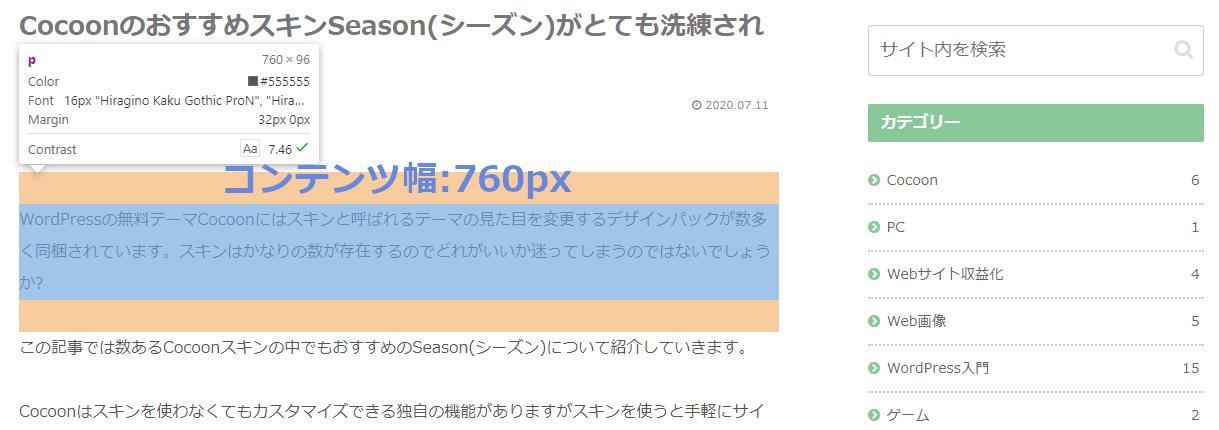 Cocoonのコンテンツ幅がデフォルトの場合、Seasonの投稿ページでのコンテンツ幅は760px