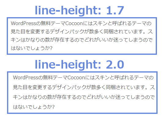 line-height: 1.7とline-height: 2.0の違い