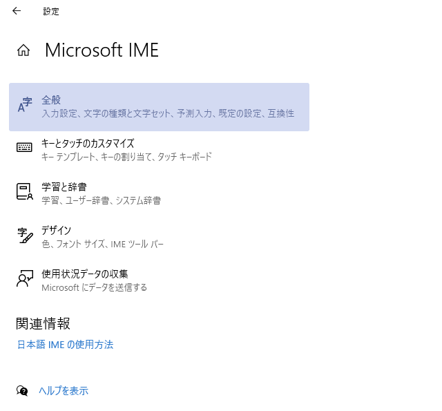 Microfoft IMEの画面
