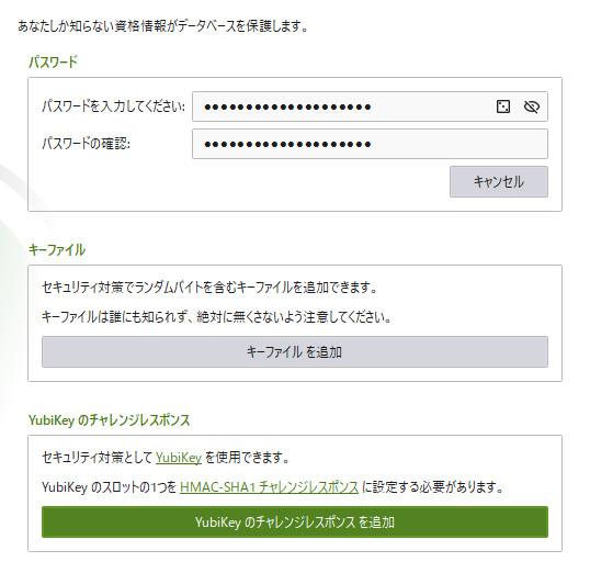 データベースはマスターパスワードの他にキーファイルやYubikeyと組み合わせることも可能