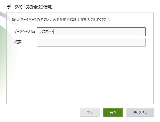 KeePassXC:データベース名の設定