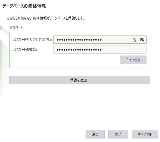 KeePassXC:パスワードの入力画面