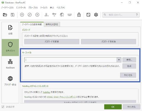 キーファイルの設定方法