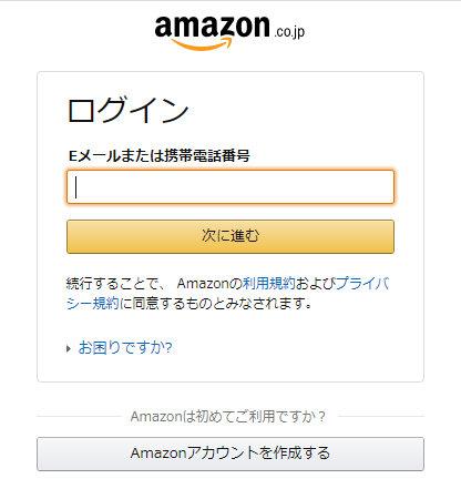 Amazonへのログイン