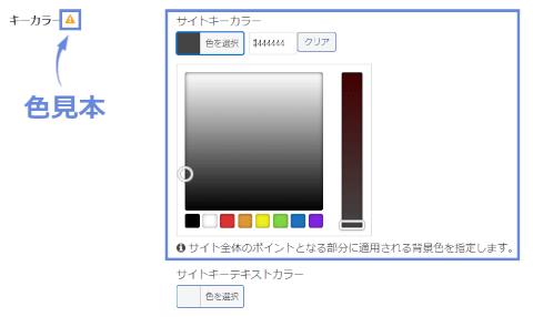 サイトキーカラーの変更方法