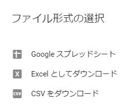 ファイル形式を選んでリンク一覧をダウンロードする