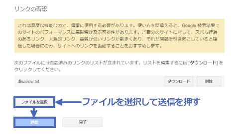 リンク否認ファイルのアップロード