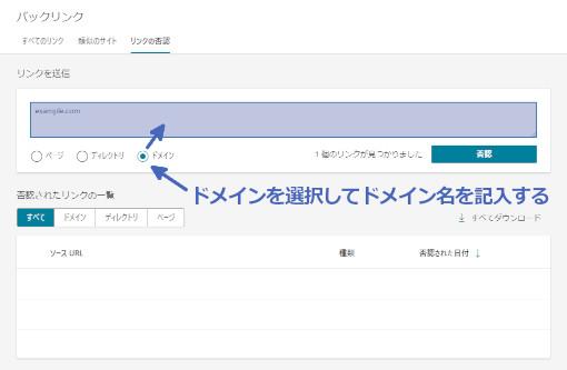 リンクを否認する方法 - Bing