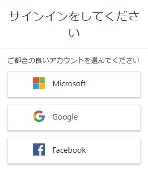 Bingウェブマスターツールにサインインする