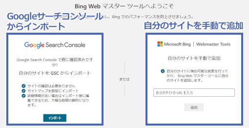 Bingウェブマスターツールにサイトを登録する