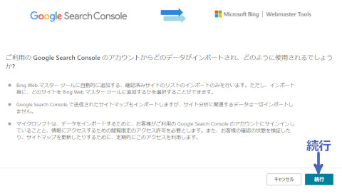 Google Search Consoleからインポート・確認画面