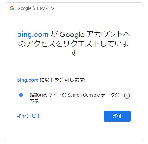 Googleアカウントへのアクセスをリクエストを許可する