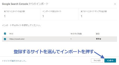 登録するサイトを選んでインポートを押す